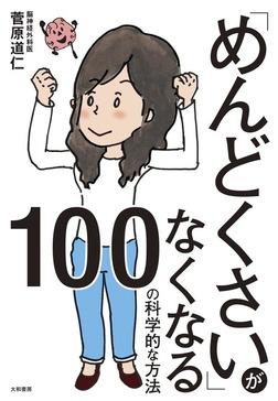 「めんどくさい」がなくなる100の科学的な方法-電子書籍