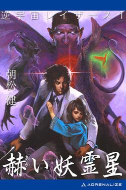逆宇宙レイザース(1) 赫い妖霊星-電子書籍