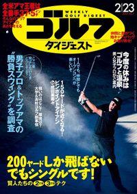 週刊ゴルフダイジェスト 2016/2/23号