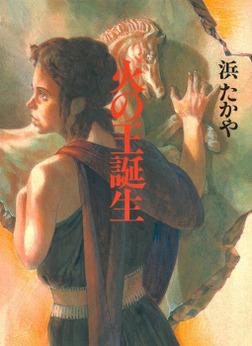ユルン・サーガ2 火の王誕生-電子書籍