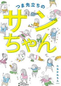 つま先立ちのサンちゃん(扶桑社BOOKS)