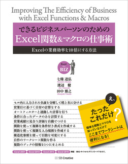 できるビジネスパーソンのためのExcel関数&マクロの仕事術-電子書籍