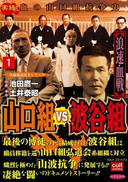 山口組VS波谷組 浪速血戦 1巻-電子書籍