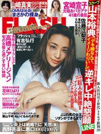 週刊FLASH(フラッシュ) 2021年4月20日号(1599号)
