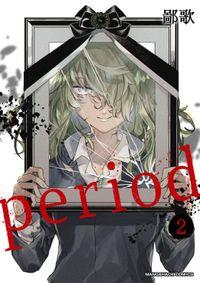 period 2巻