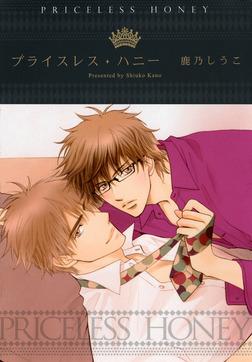 プライスレス・ハニー-電子書籍