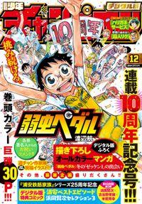 週刊少年チャンピオン2018年12号