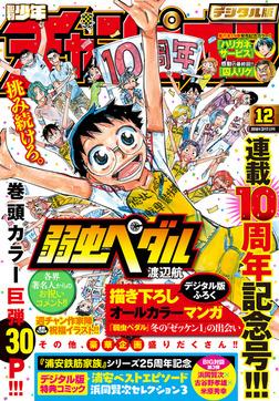 週刊少年チャンピオン2018年12号-電子書籍