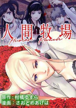 人間牧場 WEBコミックガンマぷらす連載版 第6話-電子書籍