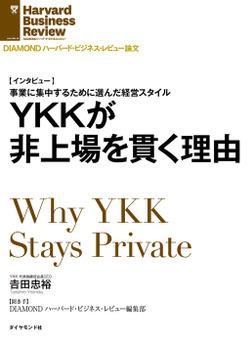 YKKが非上場を貫く理由-電子書籍