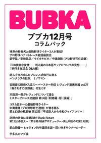 BUBKA コラムパック 2019年12月号
