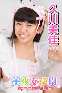 美少女学園 久川美佳 Part.12-電子書籍