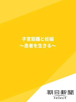 子宮筋腫と妊娠 ~患者を生きる~-電子書籍