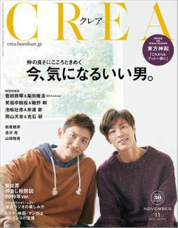 CREA 2019年11月号-電子書籍