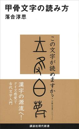 甲骨文字の読み方-電子書籍
