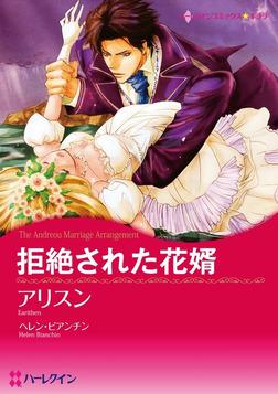 拒絶された花婿-電子書籍