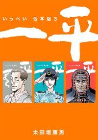 一平【合本版】(3)