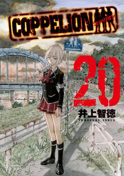 COPPELION(20)-電子書籍