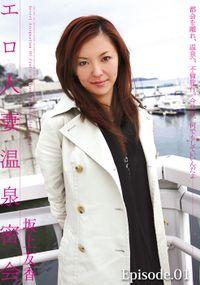 エロ人妻温泉密会 坂上友香 Episode01