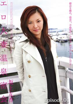エロ人妻温泉密会 坂上友香 Episode01-電子書籍