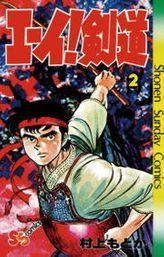 エーイ剣道(2)