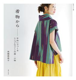 着物から――手ぬいでつくるシンプルラインの服・小物-電子書籍