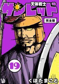 天体戦士サンレッド 19巻 完全版