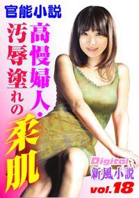 【官能小説】高慢婦人・汚辱塗れの柔肌 ~Digital新風小説 vol.18~