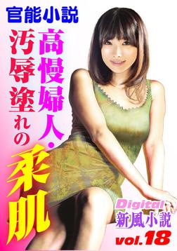 【官能小説】高慢婦人・汚辱塗れの柔肌 ~Digital新風小説 vol.18~-電子書籍
