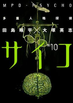 多重人格探偵サイコ(10)-電子書籍