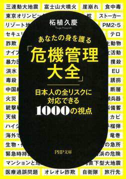 あなたの身を護る「危機管理大全」 日本人の全リスクに対応できる1000の視点-電子書籍