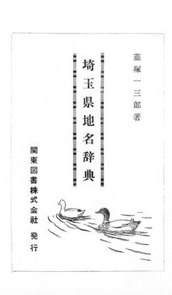 埼玉県地名辞典-電子書籍