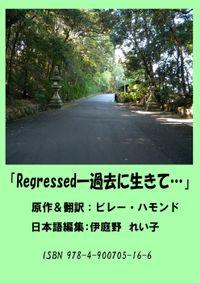 Regressed - 「過去に生きて...」