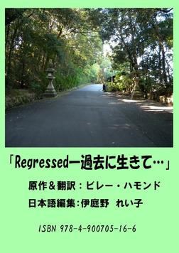 Regressed - 「過去に生きて...」-電子書籍
