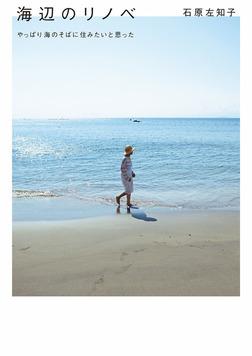 海辺のリノベ やっぱり海のそばに住みたいと思った-電子書籍