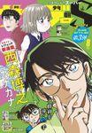 少年サンデーS(スーパー) 2020年8/1号(2020年6月25日発売)
