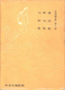 定本西鶴全集〈第13巻〉-電子書籍