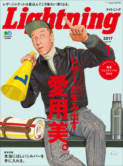 Lightning 2017年1月号 Vol.273-電子書籍