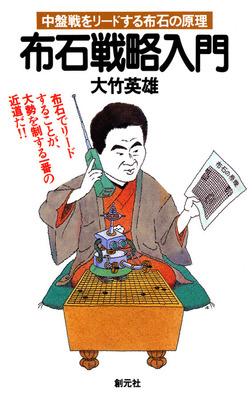 初段に挑戦する囲碁シリーズ8 布石戦略入門-電子書籍