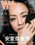 ViVi (ヴィヴィ) 2018年 8月号