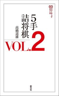 5手詰将棋VOL.2