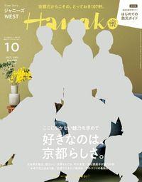Hanako(ハナコ) 2021年 10月号 [好きなのは、京都らしさ。]
