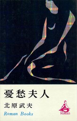 憂愁夫人-電子書籍
