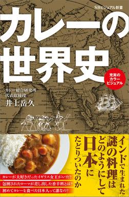 カレーの世界史-電子書籍