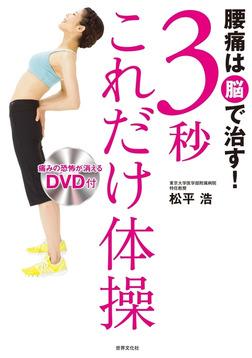 腰痛は脳で治す!3秒これだけ体操<DVDなし>-電子書籍