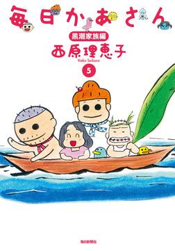 毎日かあさん5 黒潮家族編(毎日新聞出版)-電子書籍