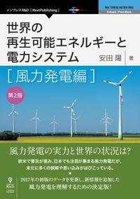 世界の再生可能エネルギーと電力システム 風力発電編 第2版