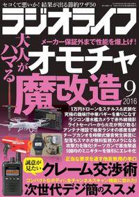 ラジオライフ 2016年 9月号