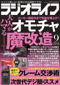 ラジオライフ 2016年 9月号-電子書籍