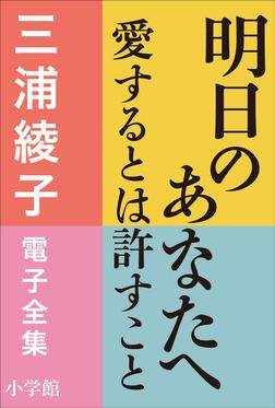 三浦綾子 電子全集 明日のあなたへ―愛するとは許すこと-電子書籍
